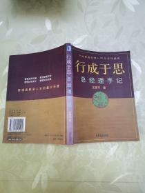 行成于思:总经理手记:中国职业经理人15年管理感悟