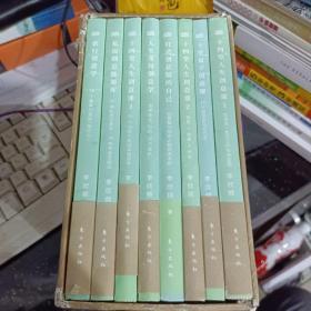 创意教育(套装共8册)全8册合售
