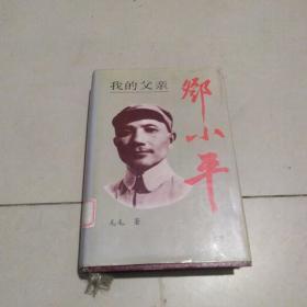 我的父亲邓小平、上卷