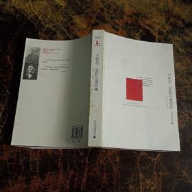 卡莱尔、爱默生通信集:不列颠智慧·卡莱尔系列