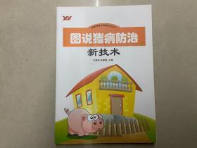 畜禽养殖与疾病防治丛书:图说猪病防治新技术