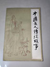 中国文人传说故事  民间文库