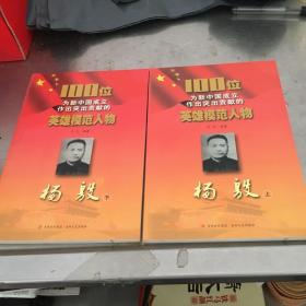 杨殷 上下册(100位为新中国成立作出突出贡献的英雄模范人物)