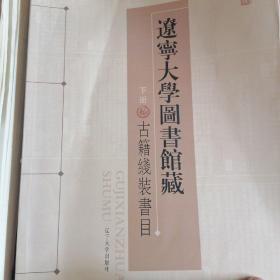 辽宁大学图书馆藏古籍线装书目