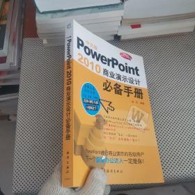 中文版PowerPoint 2010商业演示设计必备手册 附光盘【内页干净 实物拍摄】