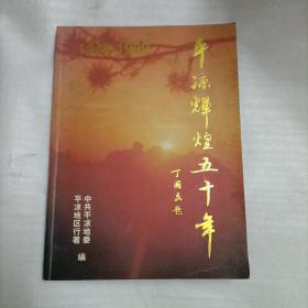 平凉辉煌五十年--1949--1999(摄影画册)