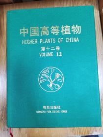 中国高等植物(第12卷)精装
