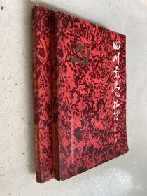 四川党史人物传  第一、二卷  (共两册合售)