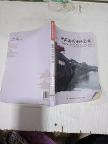 中国古代水路交通