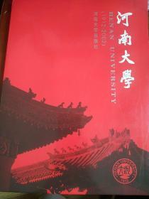 河南大学1912-2002