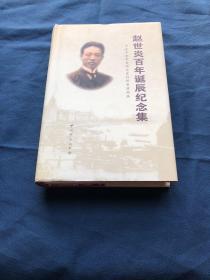 赵世炎百年诞辰纪念集  原版精装