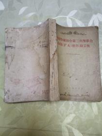 中国作家协会第二次理事会会议(扩大)报告 发言集