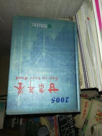 甘肃年鉴2005