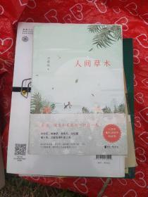 汪曾祺典藏文集:人间草木