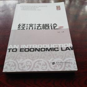 经济法概论(第7版)/教育部经济管理类核心课程教材 高等院校经济学管理学核心课教材