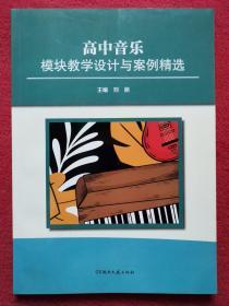 高中音乐模块教学设计与案例精选