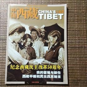 中国西藏杂志。正版页码齐全品相好
