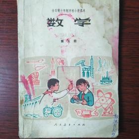 全日制十年制学校小学课本(数学第五册)