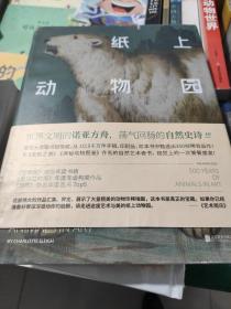 纸上动物园:大英图书馆500年动物图志(书皮有破损不影响阅读)