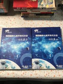 第四届载人航天学术大会论文集【上下】