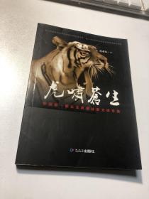 虎啸苍生——中国第一部东北虎题材散文诗专著