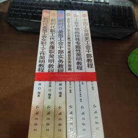新时代基层工会干部业务培训用书全6册 第1辑+第2辑 中国工会简史工会干部教程+实务教程