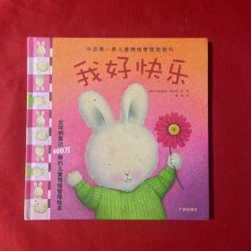 中国第一套儿童情绪管理图画书1:我好快乐