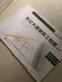 办公大厦建筑工程图(第4版)