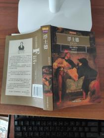 浮士德 [德]歌德  著 中国书籍出版社(603-616页剪了一刀)