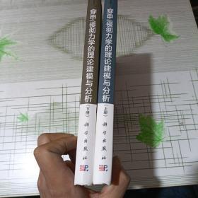 穿甲/侵彻力学的理论建模与分析(上下册)有水印(签赠本)