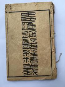 中西汇通医经精义:上下卷。光绪三十二年。上海千顷堂石印。有破损、品自鉴。