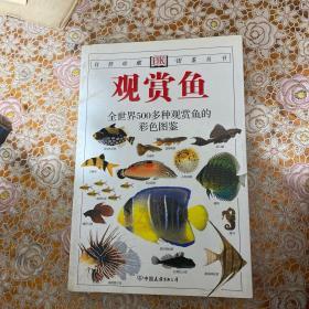 观赏鱼:全世界500多种观赏鱼的彩色图鉴