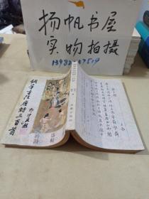 钢笔书法唐诗三百首