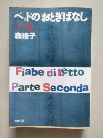 日文原版书 ベッドのおとぎばなし〈PART2〉 森瑶子 (著)