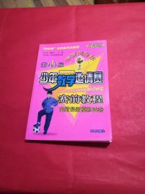 第14届华罗庚金杯少年数学邀请赛 赛前教程【小学版】