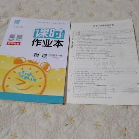 课时作业本 物理 九年级全一册 人教版 教师用书(全新)
