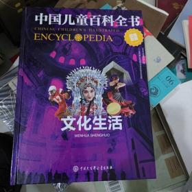 中国儿童百科全书(精)