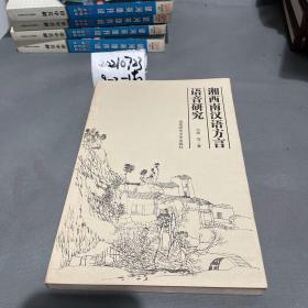 湘西南汉语方言语音研究