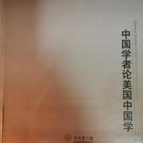 中国学者论美国中国学