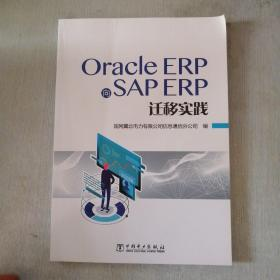 Oracle ERP向SAP ERP迁移实践