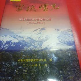 雪域曙光(红军长征过甘南资料汇编)'1935-1936,
