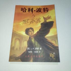 哈利波特与死亡圣器(正版 带防伪)