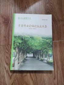 紫藤博士论坛论文交流集(2014--2015)