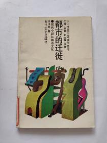 二十世纪中国文学丛书 都市的迁徒--现代小说与城市文化【馆藏】