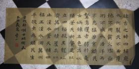 著名书画家李一书法(写在绢上)