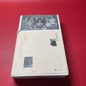 流动的斯文──合肥张家记事(全二册)