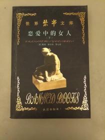 恋爱中的女人(下)库存书未翻阅正版    2021.6.10