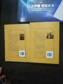 找寻真实的蒋介石:蒋介石日记解读(1-2)(插图增订版)2本合售