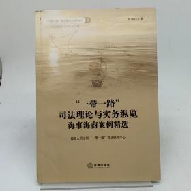 """""""一带一路""""司法理论与实务纵览:海事海商案例精选"""