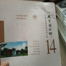 风景园林师14:中国风景园林规划设计集
